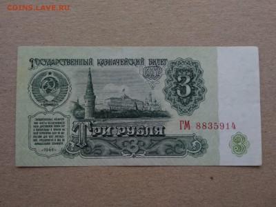 3 рубля СССР 1961 года - 337