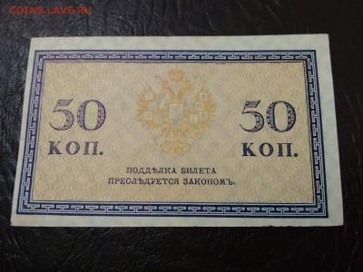 50 копеек 1915 года Россия - 236