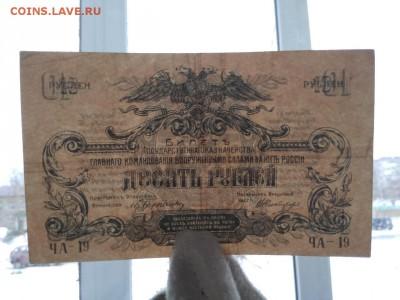 10 рублей Главнокомандования ВСЮР 1919 ГОД - 252