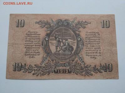 10 рублей Главнокомандования ВСЮР 1919 ГОД - 251