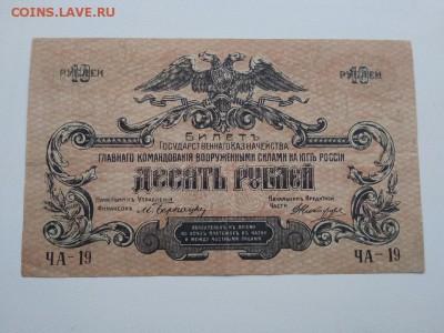 10 рублей Главнокомандования ВСЮР 1919 ГОД - 250