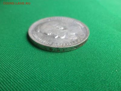 1 рубль 1899 года (ФЗ) - DSC05954.JPG