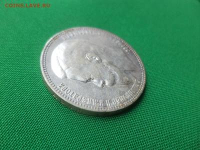 1 рубль 1899 года (ФЗ) - DSC05953.JPG