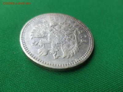 1 рубль 1899 года (ФЗ) - DSC05950.JPG