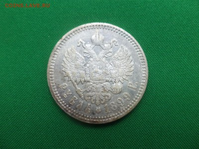 1 рубль 1899 года (ФЗ) - DSC05947.JPG