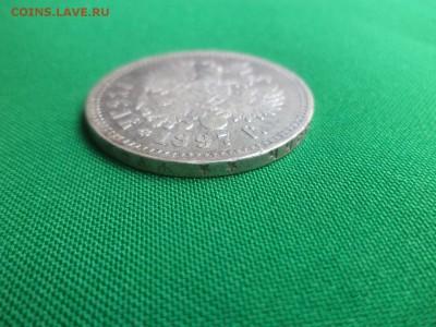 1 рубль 1897 года (**) - DSC05942.JPG