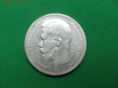 1 рубль 1897 года (**) - DSC05938.JPG