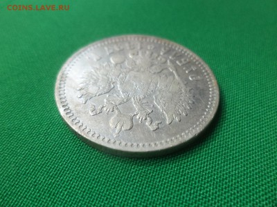 1 рубль 1897 года (**) - DSC05937.JPG