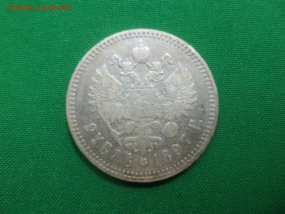 1 рубль 1897 года (**) - DSC05935.JPG