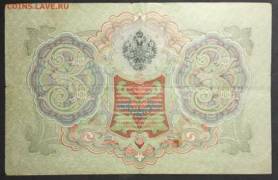 3 рубля 1905 г. Шипов-Гаврилов (2) до 15.07.19 - IMG_20190406_183836