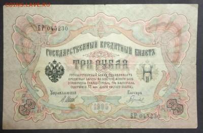 3 рубля 1905 г. Шипов-Гаврилов (2) до 15.07.19 - IMG_20190406_183857