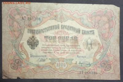 3 рубля 1905 г. Шипов-Афанасьев до 15.07.19 - IMG_20190406_185405