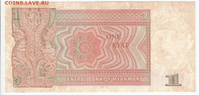 МЬЯНМА - 1 кьят 1990 г. до 17.07 в 22.00 - IMG_20190711_0001