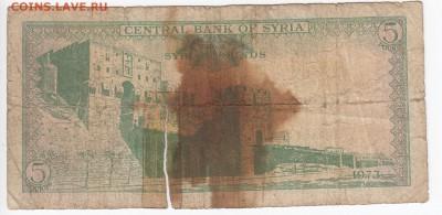 СИРИЯ - 5 фунтов 1973 г.  до 17.07 в 22.00 - IMG_20190711_0003