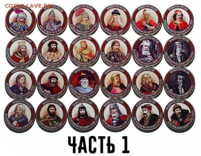 монеты правители россии 121 штука и корабли (сувенирка) - praviteli_rossii_ot_rjurika_do_putina_maksimalnaja_kollekcija