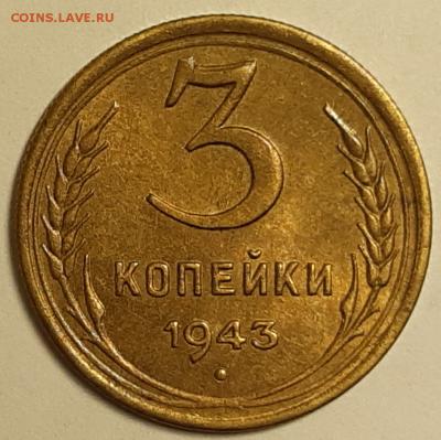 3 копейки 1943 aUNC-UNC До 14.07.2019 22.00 - 20190712_022830-1024x1021