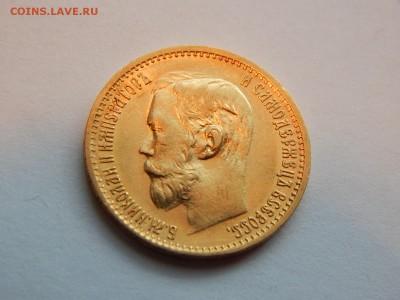 5 рублей 1899 ЭБ ранний портрет до 21:00 18.07 - 02.JPG