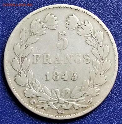 Франция. 5 франков 1845 W. До 18.07.2019 в 22:00. - 5-1845W-ss.JPG