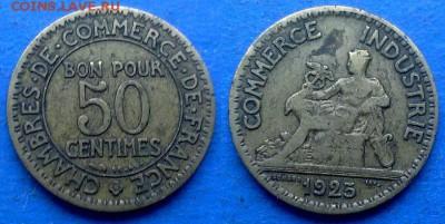 Франция - 50 сантимов 1925 года до 18.07 - Франция 50 сантимов 1925