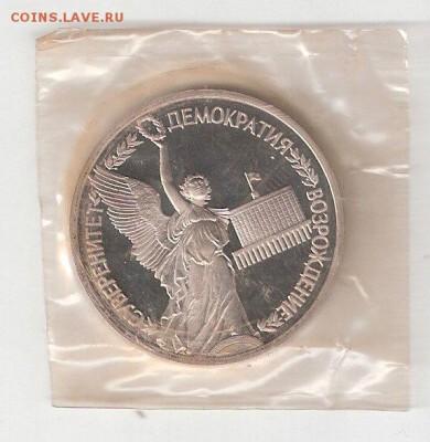 Памятные монеты РФ 1992-1995, Proof 1 рубль СУВЕРЕНИТЕТ - СУВЕРЕНИТЕТ р