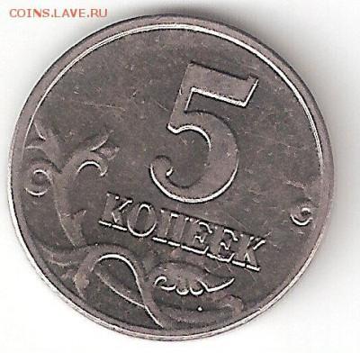 Погодовка РФ: 5 коп. - 2003 г. без знака монетного двора - 5к-2003 бб Р