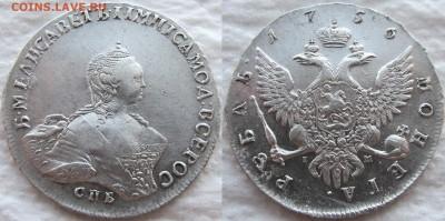 Рубли Елизаветы 1743 и 1756. Оценка состояния и стоимости. - 1756 а1