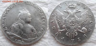 Рубли Елизаветы 1743 и 1756. Оценка состояния и стоимости. - 1743 а1