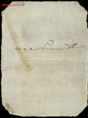 Ассигнация 25 рублей 1808 (Наполеон) - 2019-07-12 22.00.52