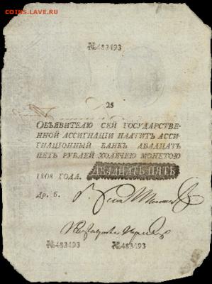 Ассигнация 25 рублей 1808 (Наполеон) - 2019-07-12 22.03.55
