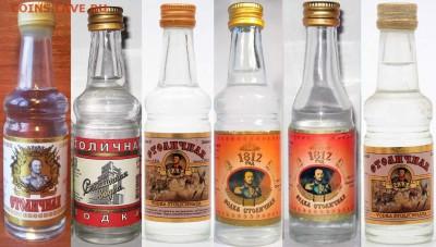 Куплю алкоголь в миниатюре - дорохово1