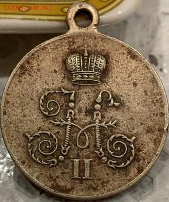 """Медаль """"За поход в Китай"""". До 16.07.19 в 22.15 МСК - 2019-06-10 13.25.57"""