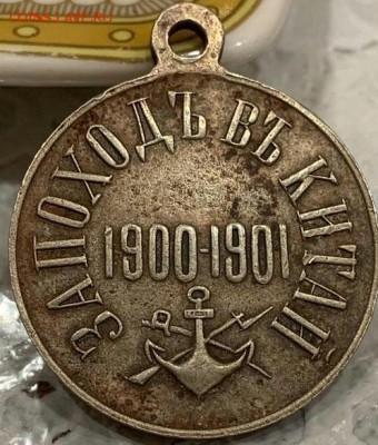 """Медаль """"За поход в Китай"""". До 16.07.19 в 22.15 МСК - 2019-06-10 13.26.11"""