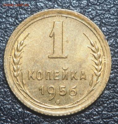 1 копейка 1956, 1957 AU до 15.07.2019 в 22.00 - P7130366