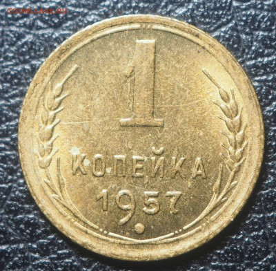 1 копейка 1956, 1957 AU до 15.07.2019 в 22.00 - P7130349
