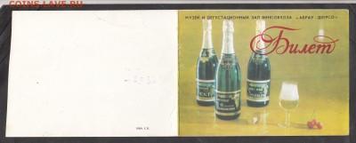 Билет винсовхоза Абрау-Дюрсо  до 18 07 - 106