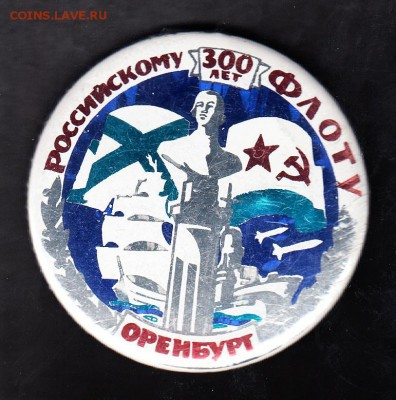 значек  300 лет флоту Оренбург до 17 07 - 27