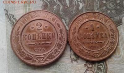 2 копейки 1912, 1 копейка 1912. До 19.07.19 в 22:00 МСК - image