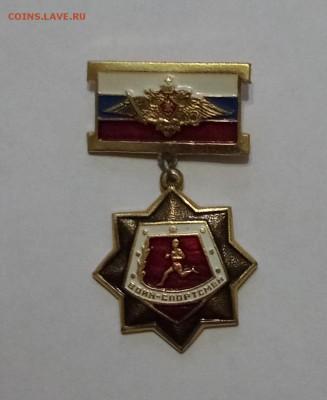 Значок  воин - спортсмен. - IMG_20190713_195202