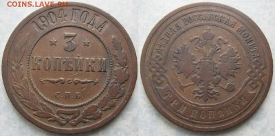 3 копейки 1904 до 19-07-19 в 22:00 - Россия 3 копейки 1904 спб    191-асс12-4008