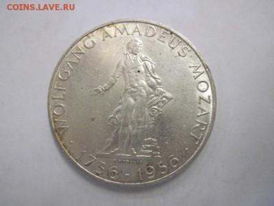 25 шиллингов Австрия 1956 Вольфганг Моцарт  до 17.07.19 - IMG_5032.JPG