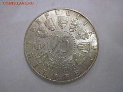 25 шиллингов Австрия 1956 Вольфганг Моцарт  до 17.07.19 - IMG_5031.JPG