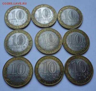 10 рублей БИМ Древние города 2007-08 гг 9 шт - 02