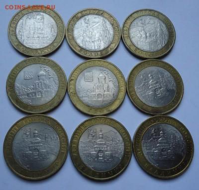 10 рублей БИМ Древние города 2007-08 гг 9 шт - 01