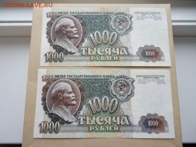 1000 руб  1992 год ( 2-шт )  до 17.07.2019   до 22-00 МСК - 1