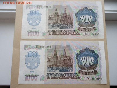1000 руб  1992 год ( 2-шт )  до 17.07.2019   до 22-00 МСК - 2