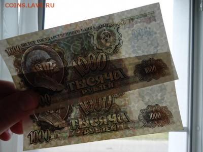 1000 руб  1992 год ( 2-шт )  до 17.07.2019   до 22-00 МСК - 3