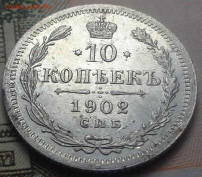 10 копеек 1902 год. До 19.07.2019 - DSC05304.JPG