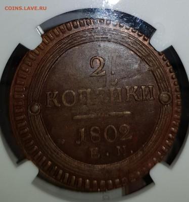 Коллекционные монеты форумчан (медные монеты) - 20190718_024839