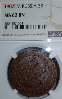 Коллекционные монеты форумчан (медные монеты) - 20190718_025031
