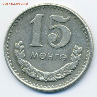 Монголия 15 мунгу 1970 - Монголия_15мунг-1970_Р